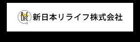 新日本リライフ株式会社