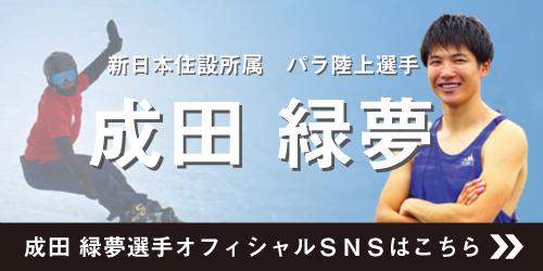 プロ陸上選手  成田 緑夢 選手