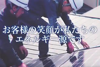 新日本住設|会社紹介動画/スマートハウス